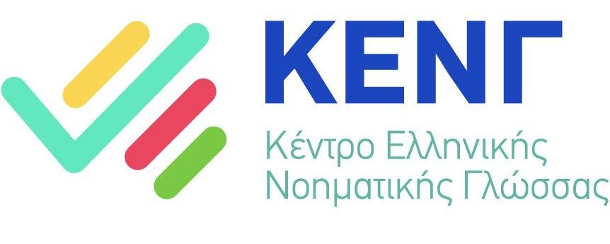 Κέντρο Ελληνικής Νοηματικής Γλώσσας